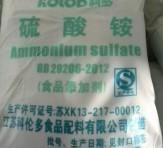 食品级硫酸铵